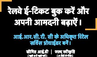 irctc hindi text